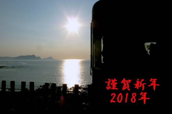 土讃線安和駅の朝陽.JPG