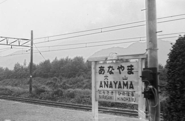 穴山02.jpg
